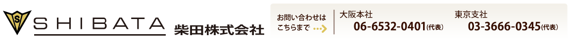 柴田株式会社